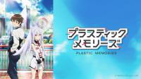 Plastic-Memories-AnimeArchivos