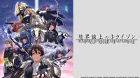 Kyoukai-Senjou-no-Horizon-AnimeArchivos