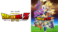 Dragon-Ball-Z-Movie-14-Kami-to-Kami-AnimeArchivos