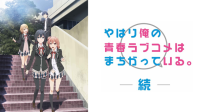 Yahari-Ore-no-Seishun-Love-Comedy-wa-Machigatteiru-Zoku-AnimeArchivos