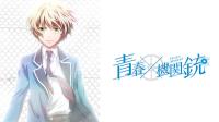 Aoharu-x-Kikanjuu-AnimeArchivos
