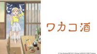 Wakako-zake-AnimeArchivos