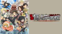 Shingeki!-Kyojin-Chuugakkou-AnimeArchivos