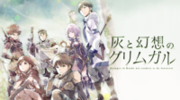 Hai-to-Gensou-no-Grimgar-AnimeArchivos