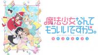 mahou-shoujo-nante-mou-ii-desukara-2nd-season-animearchivos