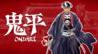 Onihei-AnimeArchivos