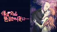 Souryo to Majiwaru Shikiyoku no Yoru ni-AnimeArchivos