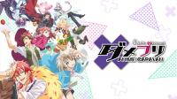 Dame x Prince Anime Caravan-AnimeArchivos