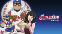 Gurazeni-AnimeArchivos
